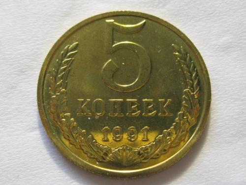 СССР 5 копеек 1991 года М с годового набора ММД