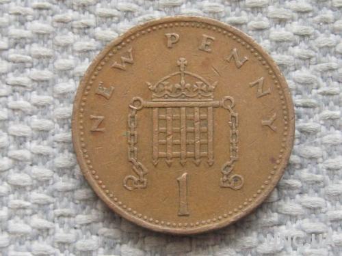 Великобритания 1 новый пенни 1971 года #5033