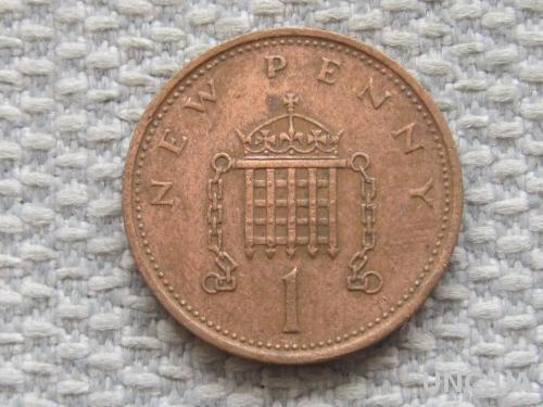 Великобритания 1 новый пенни 1971 года #5034