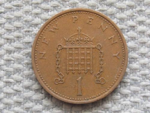 Великобритания 1 новый пенни 1971 года #5035