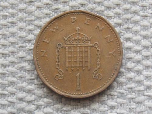 Великобритания 1 новый пенни 1971 года #5036