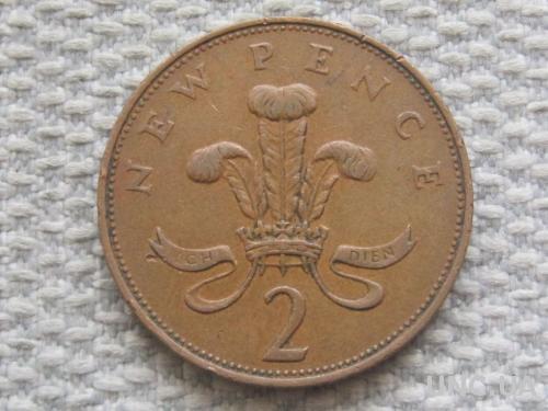 Великобритания 2 новых пенса 1971 года #5014