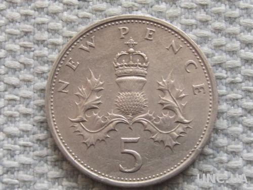 Великобритания 5 новых пенсов 1969 года #4979