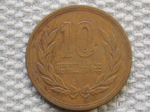 Япония 10 йен 1953 года #5766