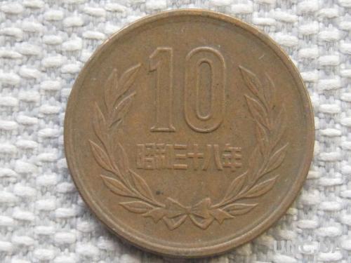 Япония 10 йен 1963 года #5769
