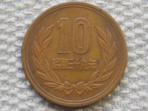 Япония 10 йен 1964 года #5743