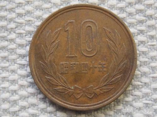 Япония 10 йен 1965 года #5734