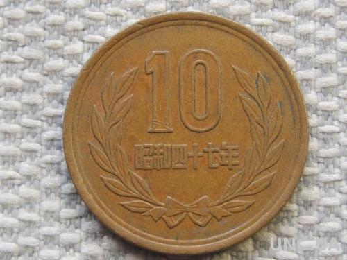 Япония 10 йен 1972 года #5782