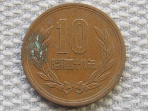 Япония 10 йен 1973 года #5764