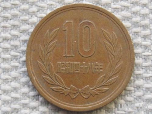 Япония 10 йен 1973 года #5765
