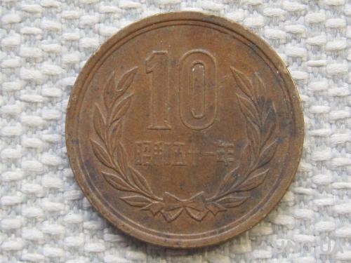 Япония 10 йен 1976 года #5757