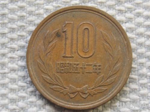 Япония 10 йен 1977 года #5753
