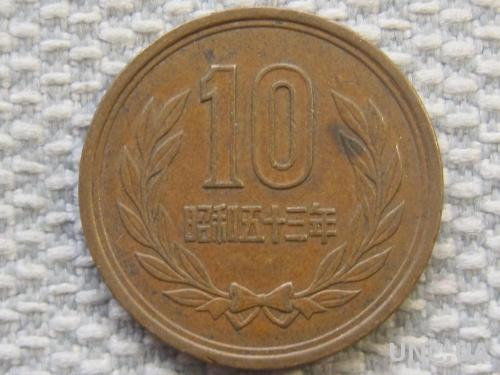 Япония 10 йен 1978 года #5751