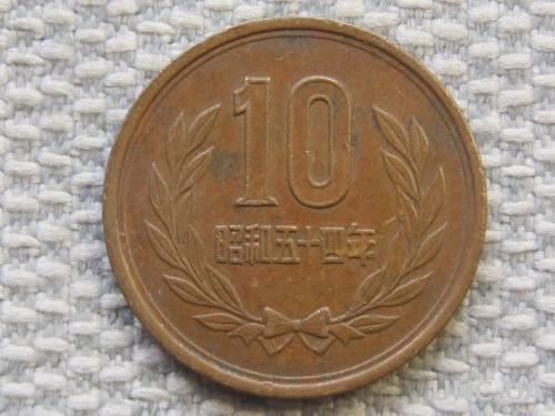 Япония 10 йен 1979 года #5773