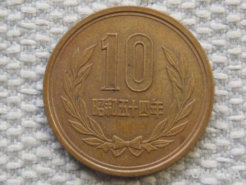 Япония 10 йен 1979 года #5774