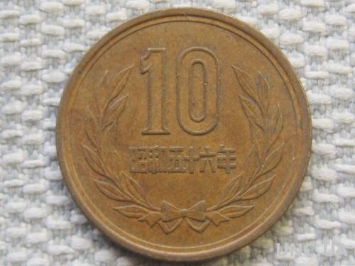 Япония 10 йен 1981 года #5744