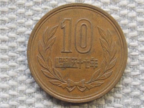 Япония 10 йен 1982 года #5776