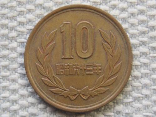 Япония 10 йен 1988 года #5749