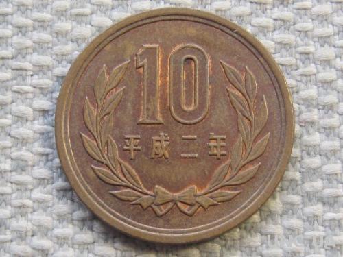 Япония 10 йен 1990 года #5729