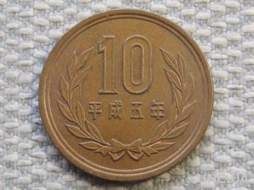 Япония 10 йен 1993 года #5731