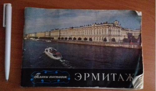 """Брошюра """"Эрмитаж. Планы выставок"""", Лениздат, 1976"""