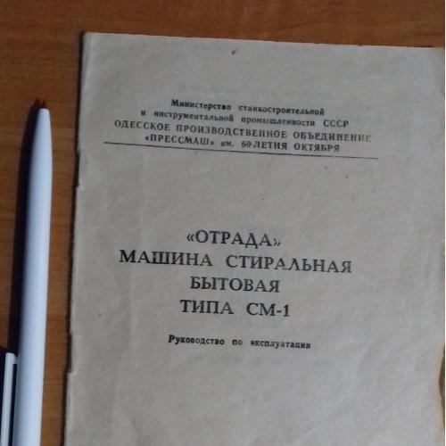 """Руководство по эксплуатации к стиральной машине """"Отрада"""""""