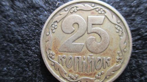 25 КОП. 1992 Г. БУ. Бублики.