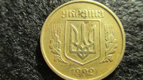 25 коп. 1992 г.