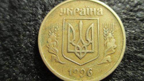 25 коп. 1996 г.