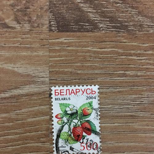 Марка. Беларусь. Клубника