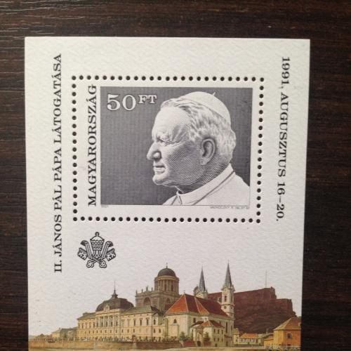 Марка блок. Венгрия. Визит папы.  1991