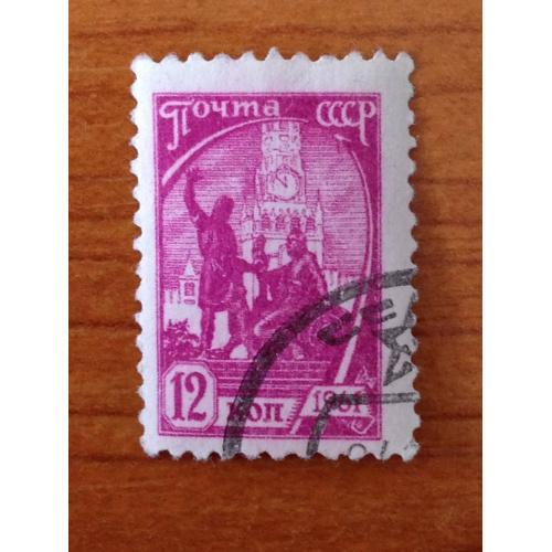 Марка. Почта СССР. 1961 г. 12 коп.