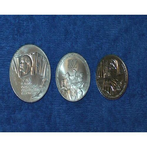 Набор монет 70 лет ВОСР. 5, 3, 1 рубль. Оригинал.
