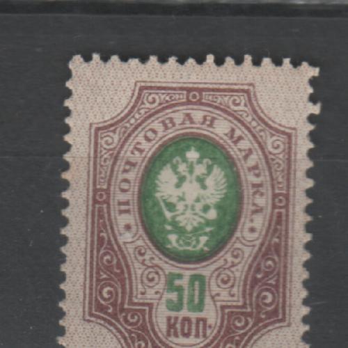 Марка ИМПЕРИЯ 1915-1918 23-й ВЫПУСК 50 коп. СТАНДАРТ **