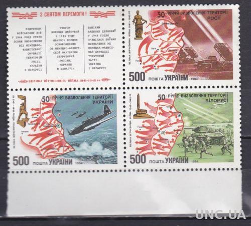 УКРАИНА 1994 N66-68 сцепка Освобождение от фашистов Украины, России и Белорусии **