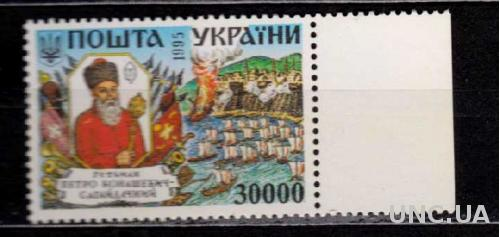 УКРАИНА 1995 ГЕТМАН САГАЙДАЧНИЙ + КУПОН MiNr 144 MIN **