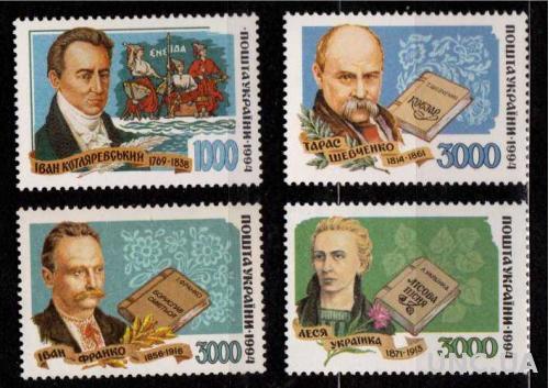 УКРАИНА 1995 Світочі української літератури ПОЛНАЯ СЕРИЯ! ДЕШЕВО **