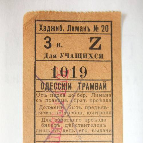 Билет *ОДЕССКІЙ трамвай №20. Хаджибеевский лиманъ. Для УЧАШИХСЯ* Россия до 1917года.