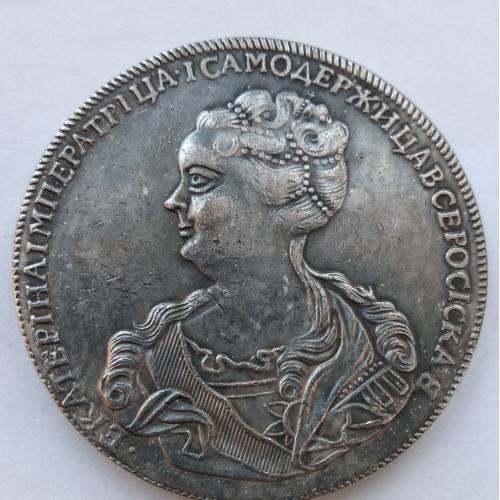 1 рубль 1726 Екатерина I  КОПИЯ