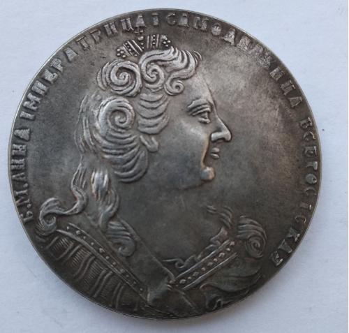 1 рубль 1730  Анна Иоанновна КОПИЯ