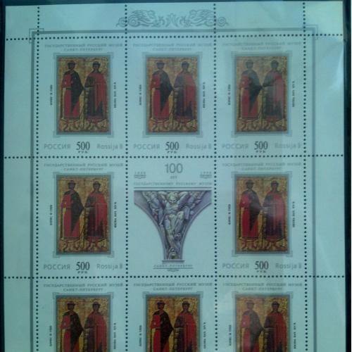 Марка Россия 1997 100 лет Государственному Русскому музею 4Л