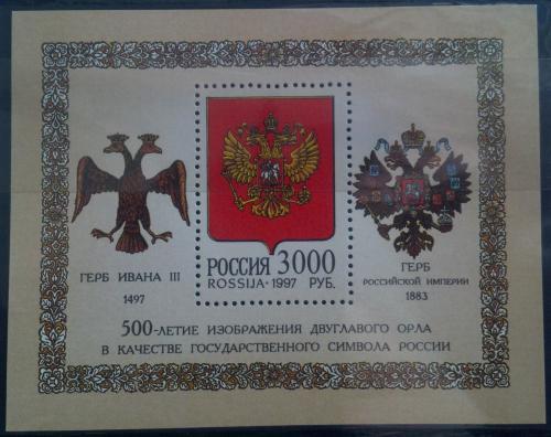 Марка Россия 1997 500-летие государсвенного символа России