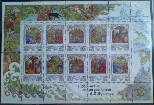 Марка Россия 1997 К 200-летию со дня рождения А.С.Пушкина