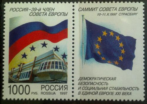 Марка Россия 1997 Саммит Совета Европы
