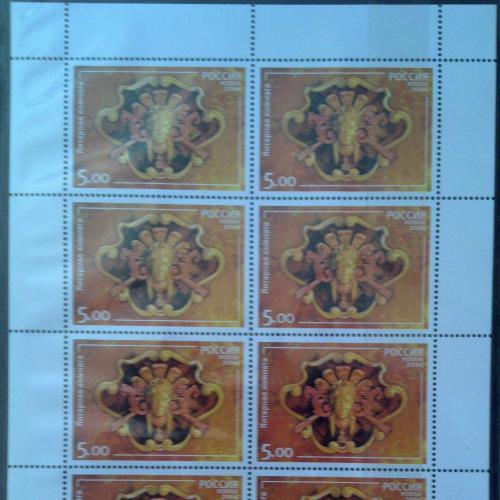 Лист марок Россия 2004 Янтарная комната  3 листа