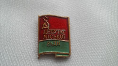 "Нагрудный значок ""Депутат міської ради"""
