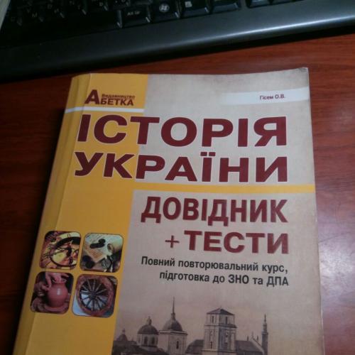 Історія України \ історія україни  довідник + тести