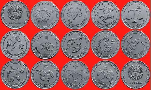 Приднестровье, 1 рубль 2016 года. Знаки зодиака - набор из 13-ти монет (P6842)