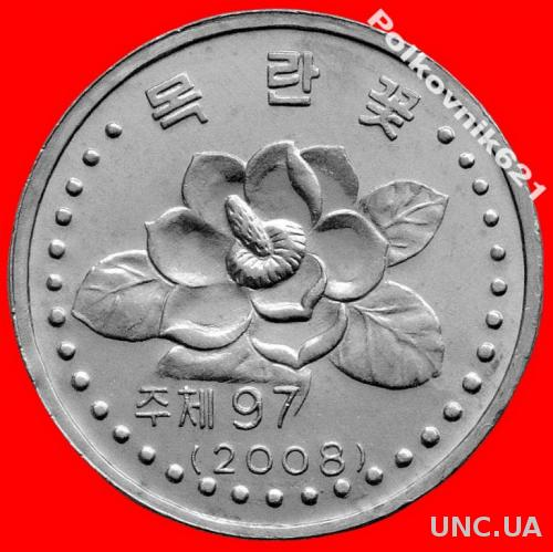 Северная Корея, 5 чон 2008 года (K3411)