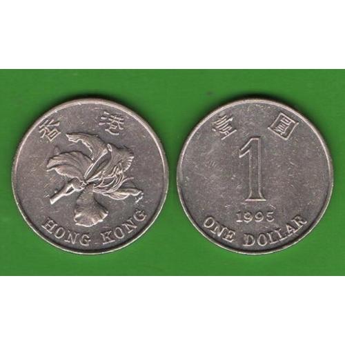 1 доллар Гонконг 1995